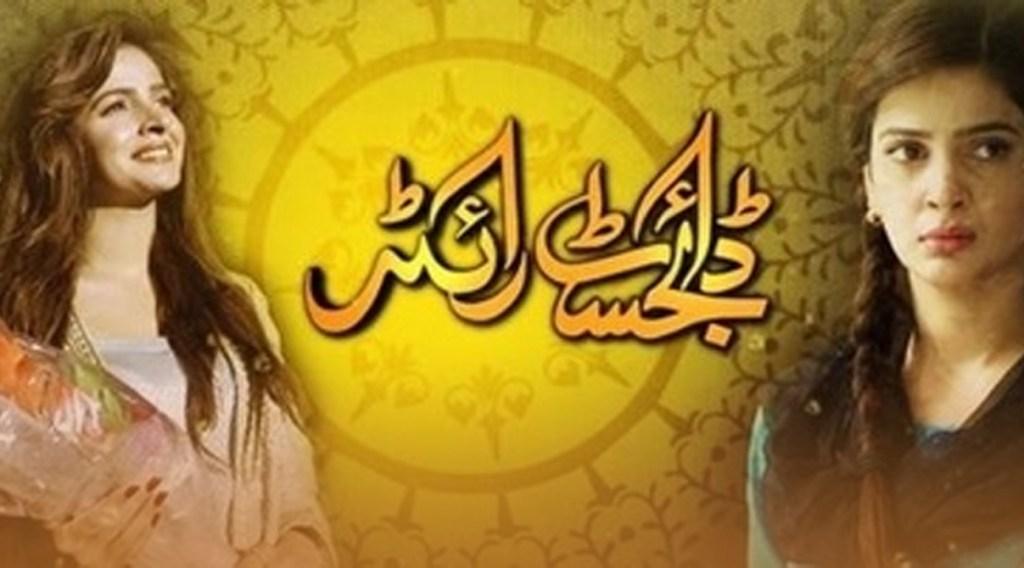 digests, urdu novels, urdu writers