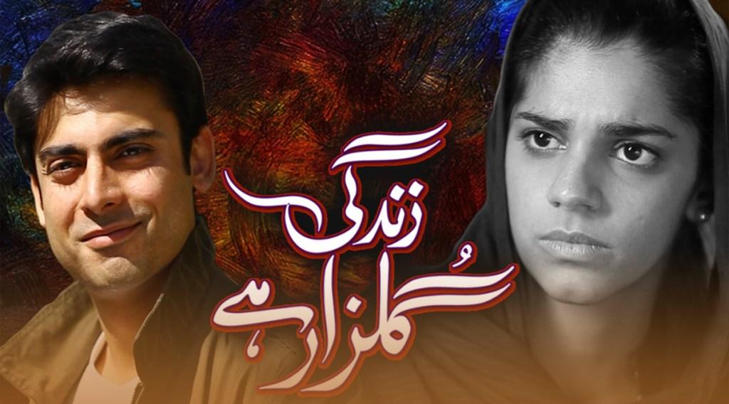 zindagi gulzar hai, drama, pakistani dramas