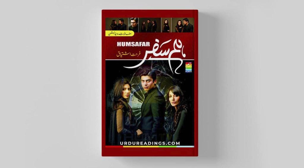 romantic novels in Urdu, Farhat Ishtiaq, Urdu authors
