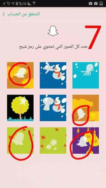 التسجيل في سناب شات