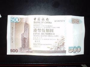 A HK$500 bill