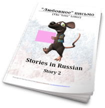 How to learn Russian Language Story 2