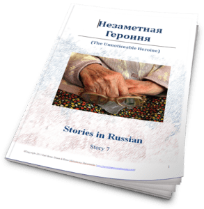 How To Learn Russian Language - Story 7 - The Unnoticeable Heroine