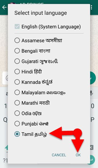How to type in Tamil in WhatsApp (Android & Windows) - HowToMob