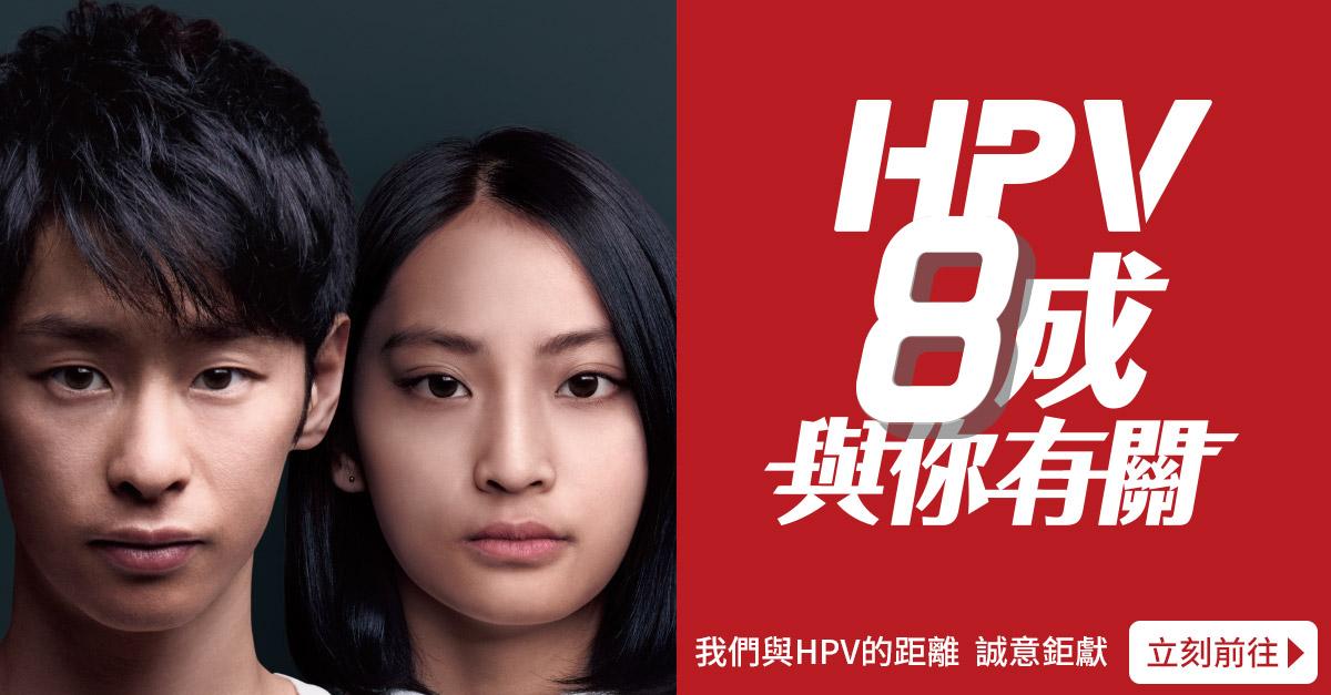 HPV 8成與你有關│臺灣癌癥基金會關心您