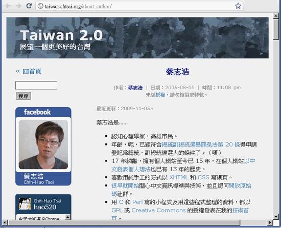 蔡志浩的 Taiwan 2.0網站
