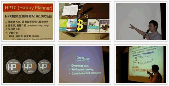HPX10 網站企劃讀書會