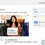 HPX Life35:你應該自己操作的 Google AdWords