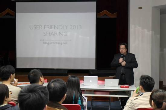HP53 – User Friendly2013參會心得分享會