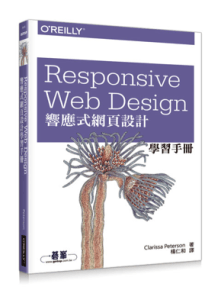Responsive Web Design 響應式網頁設計