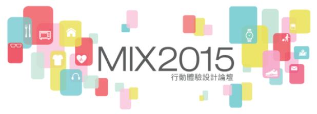 MIX2015 行動體驗設計論壇