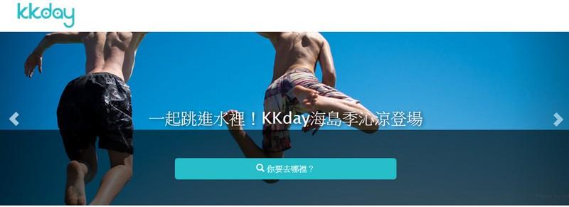 kkday-homepage