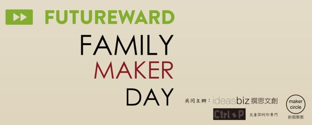 FutureWard Family Maker Day