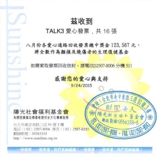 talk3-donation