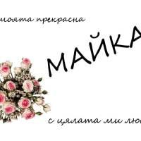 Денят на майката