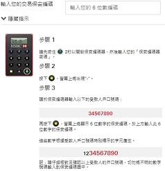 保安編碼器 | 網上理財保安 - 香港滙豐