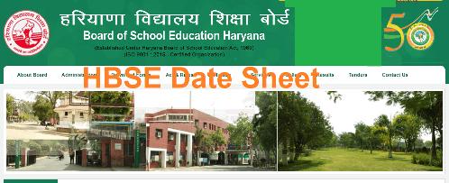 hbse 8th date sheet