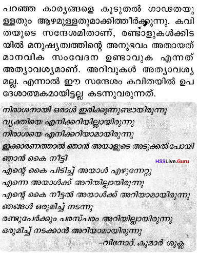 Kerala Syllabus 10th Standard Hindi Solutions Unit 1 Chapter 2 हताशा से एक व्यक्ति बैठ गया था 14
