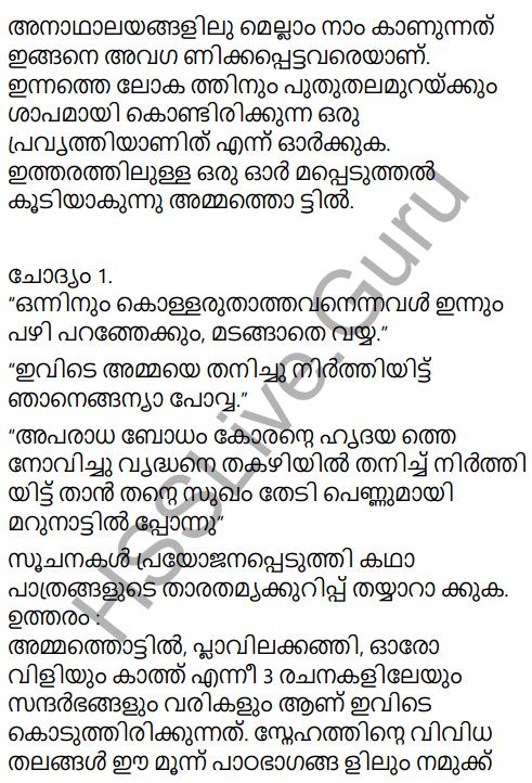 Adisthana Padavali Malayalam Standard 10 Solutions Unit 1 Chapter 3 Ammathottil 16