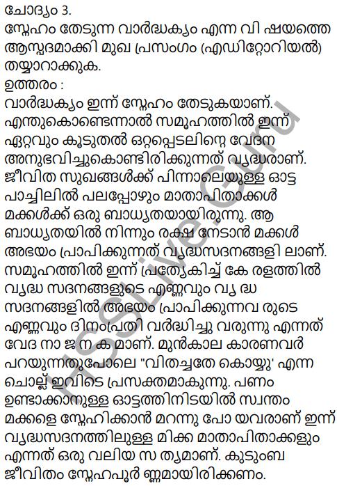 Adisthana Padavali Malayalam Standard 10 Solutions Unit 1 Chapter 3 Ammathottil 19