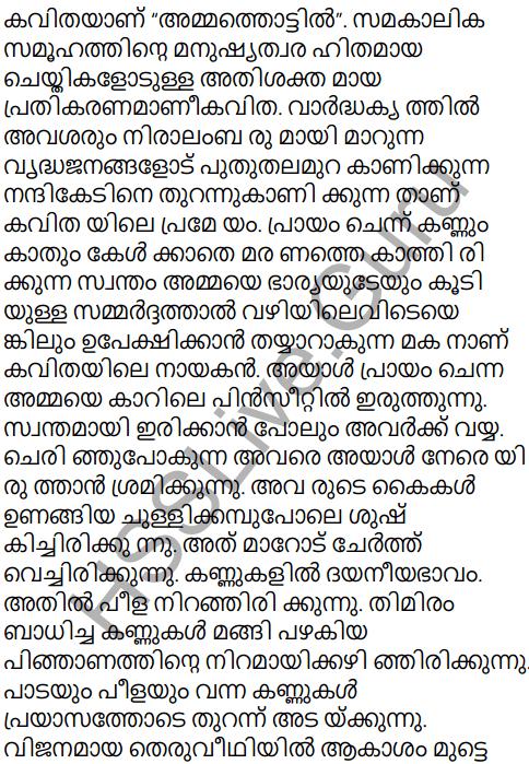 Adisthana Padavali Malayalam Standard 10 Solutions Unit 1 Chapter 3 Ammathottil 6