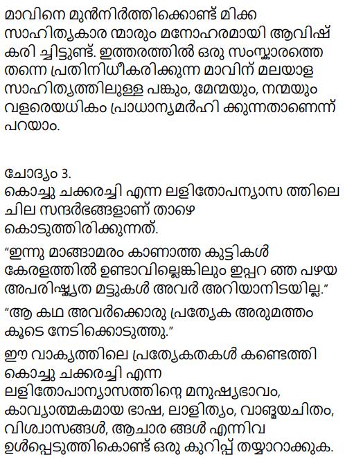 Adisthana Padavali Malayalam Standard 10 Solutions Unit 2 Chapter 1 Kochu Chakkarachi 15