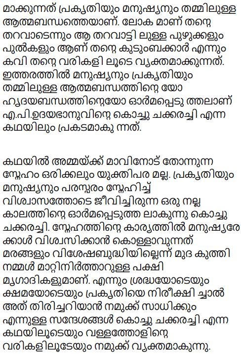 Adisthana Padavali Malayalam Standard 10 Solutions Unit 2 Chapter 1 Kochu Chakkarachi 18