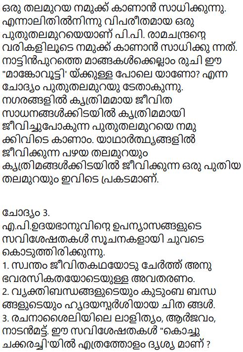 Adisthana Padavali Malayalam Standard 10 Solutions Unit 2 Chapter 1 Kochu Chakkarachi 20