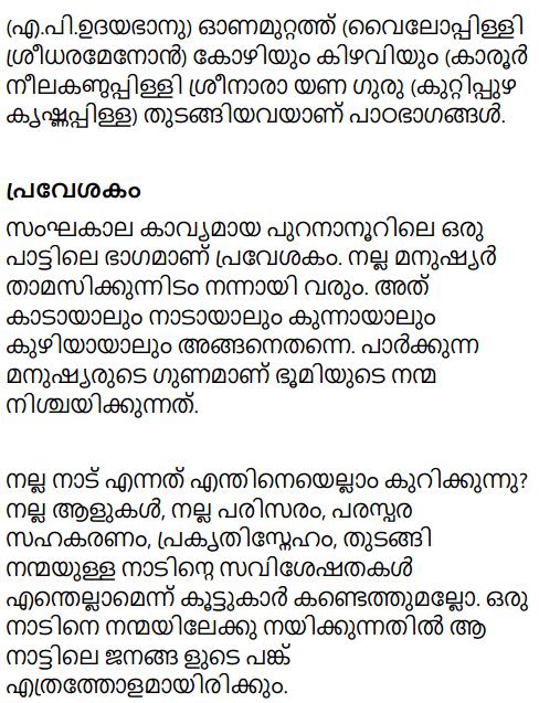 Adisthana Padavali Malayalam Standard 10 Solutions Unit 2 Chapter 1 Kochu Chakkarachi 27