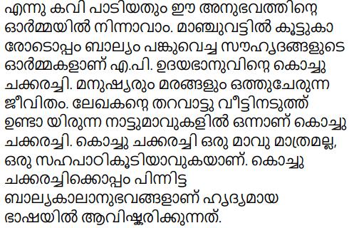 Adisthana Padavali Malayalam Standard 10 Solutions Unit 2 Chapter 1 Kochu Chakkarachi 29