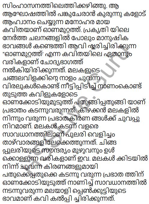 Adisthana Padavali Malayalam Standard 10 Solutions Unit 2 Chapter 2 Onamuttath 13