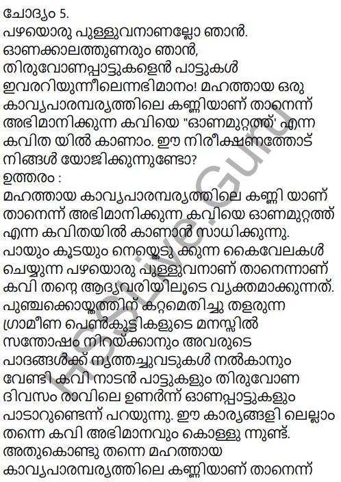 Adisthana Padavali Malayalam Standard 10 Solutions Unit 2 Chapter 2 Onamuttath 16