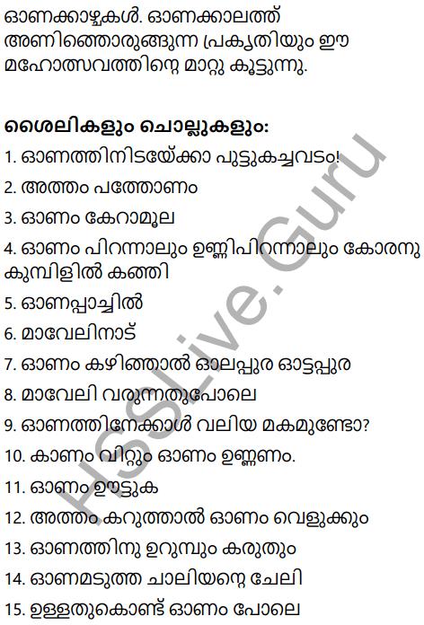 Adisthana Padavali Malayalam Standard 10 Solutions Unit 2 Chapter 2 Onamuttath 21