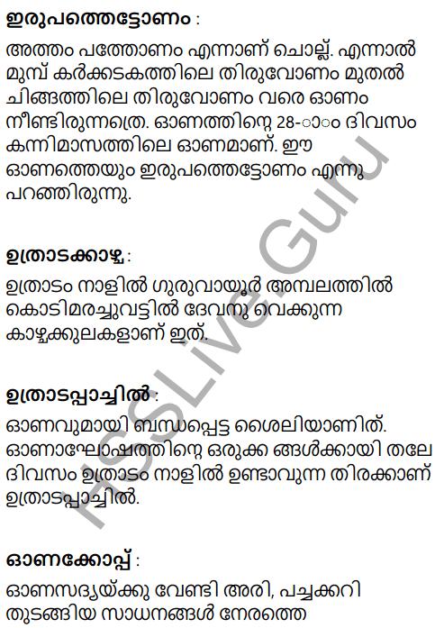 Adisthana Padavali Malayalam Standard 10 Solutions Unit 2 Chapter 2 Onamuttath 27