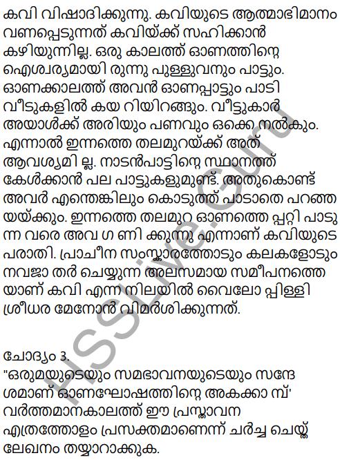 Adisthana Padavali Malayalam Standard 10 Solutions Unit 2 Chapter 2 Onamuttath 3