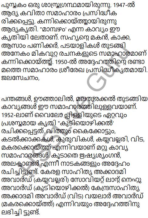 Adisthana Padavali Malayalam Standard 10 Solutions Unit 2 Chapter 2 Onamuttath 30