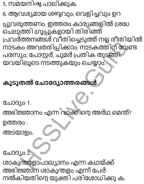 Kerala Padavali Malayalam Standard 10 Solutions Unit 1 Chapter 2 Rtuyeagam 12