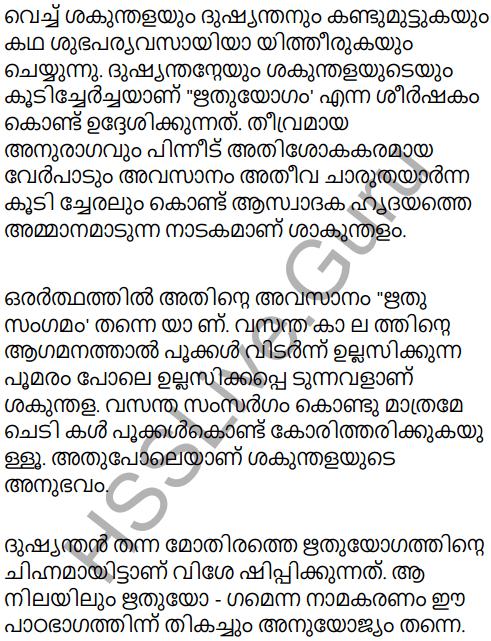 Kerala Padavali Malayalam Standard 10 Solutions Unit 1 Chapter 2 Rtuyeagam 22