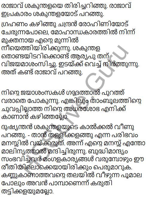 Kerala Padavali Malayalam Standard 10 Solutions Unit 1 Chapter 2 Rtuyeagam 31