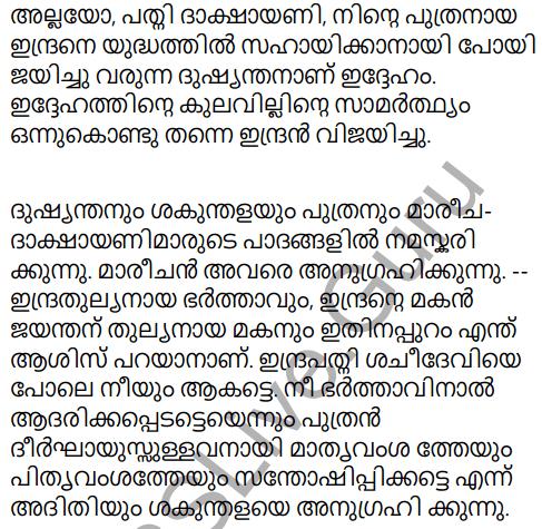 Kerala Padavali Malayalam Standard 10 Solutions Unit 1 Chapter 2 Rtuyeagam 33