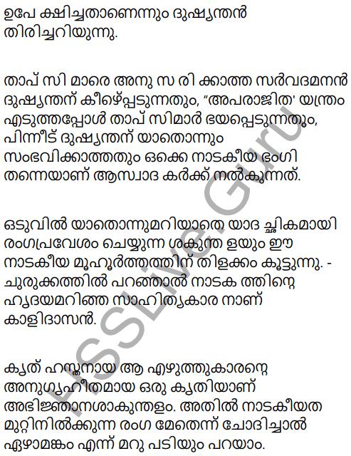 Kerala Padavali Malayalam Standard 10 Solutions Unit 1 Chapter 2 Rtuyeagam 6