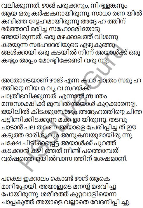 Kerala Padavali Malayalam Standard 10 Solutions Unit 1 Chapter 3 Pavangal 10