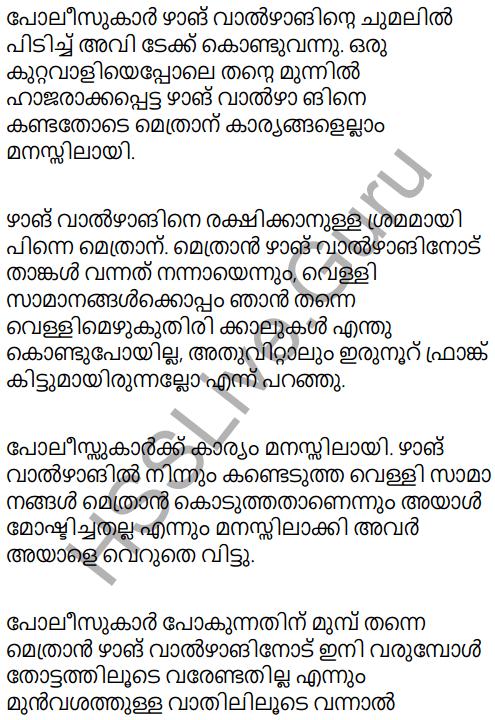 Kerala Padavali Malayalam Standard 10 Solutions Unit 1 Chapter 3 Pavangal 23
