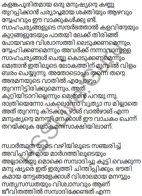 Kerala Padavali Malayalam Standard 10 Solutions Unit 1 Chapter 3 Pavangal 3