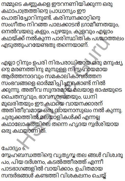Kerala Padavali Malayalam Standard 10 Solutions Unit 2 Chapter 3 Katalttiratt 10