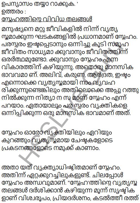 Kerala Padavali Malayalam Standard 10 Solutions Unit 2 Chapter 3 Katalttiratt 11
