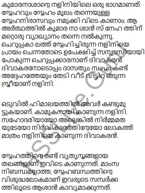Kerala Padavali Malayalam Standard 10 Solutions Unit 2 Chapter 3 Katalttiratt 13