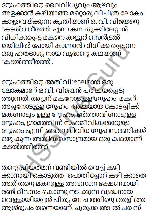 Kerala Padavali Malayalam Standard 10 Solutions Unit 2 Chapter 3 Katalttiratt 14