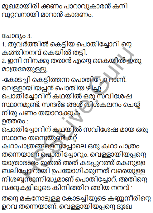 Kerala Padavali Malayalam Standard 10 Solutions Unit 2 Chapter 3 Katalttiratt 22