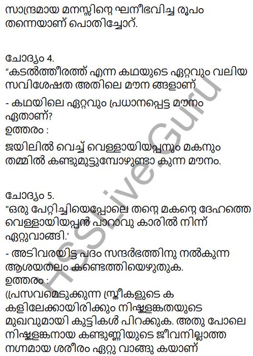 Kerala Padavali Malayalam Standard 10 Solutions Unit 2 Chapter 3 Katalttiratt 23